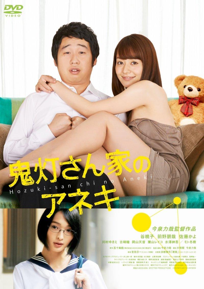 [DVD] 鬼灯さん家のアネキ
