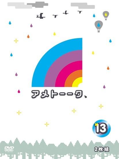[DVD] アメトーーク!DVD13