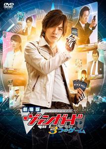 [DVD] 劇場版カードファイト!!ヴァンガード 3つのゲーム