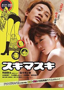 [DVD] スキマスキ