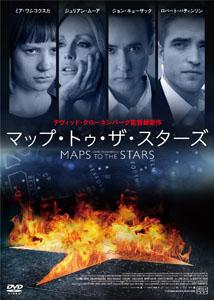 [DVD] マップ・トゥ・ザ・スターズ