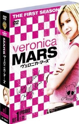 [DVD] ヴェロニカ・マーズ〈ファースト〉 セット 1