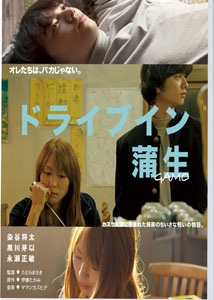 [DVD] ドライブイン蒲生