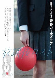[DVD] 放課後ロスト