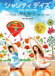 [DVD] シャンティ デイズ 365日、幸せな呼吸