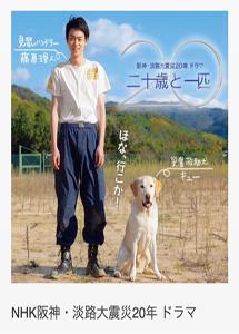 [DVD] 二十歳と一匹