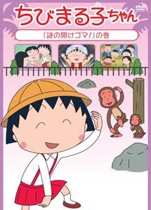 [DVD]ちびまる子ちゃん「謎の開けゴマ!」の巻