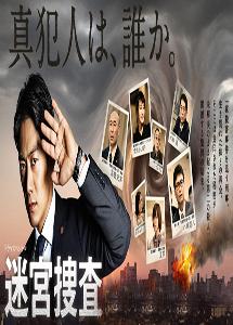[DVD] ドラマ スペシャル 迷宮捜査
