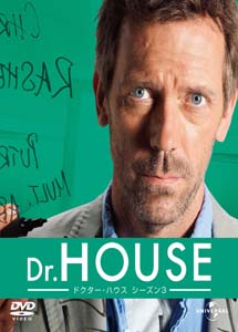 [DVD] Dr. HOUSE/ドクター・ハウス シーズン3 DVD-BOX