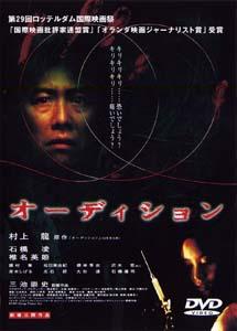[DVD] オーディション