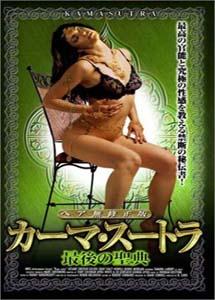 [DVD] カーマ・スートラ 最後の聖典 ヘア無修正版