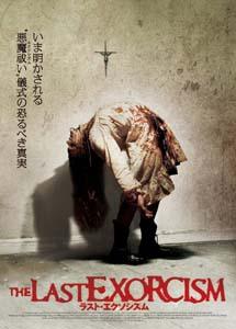 [DVD] ラスト・エクソシズム スペシャル・エディション