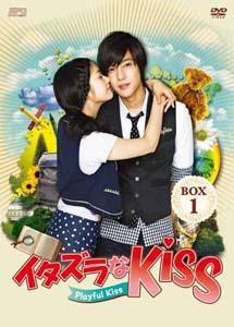 [DVD] イタズラなKiss~Playful Kiss DVD-BOX 【完全版】