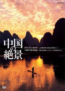 [DVD] 中国の絶景