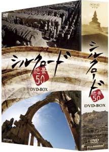 [DVD] シルクロード絶景50【完全版】