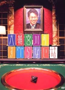 [DVD] 大輔宮川のすべらない話