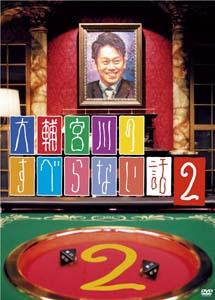 [DVD] 大輔宮川のすべらない話 2