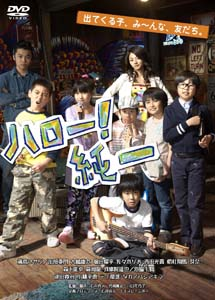 [DVD] ハロー! 純一