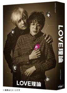 [DVD] LOVE理論【完全版】