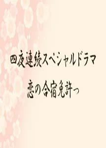 [DVD] 恋の合宿免許っ!【完全版】