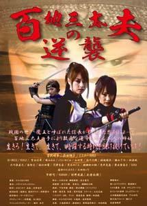 [DVD] 百地三太夫の逆襲
