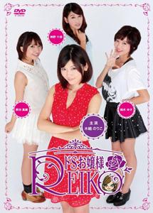 [DVD] ドSお嬢様REIKO