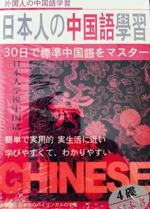 [DVD] 日本人の中国語学習DVD-BOX【完全版】