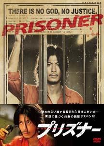 [DVD] プリズナー DVD BOX【完全版】