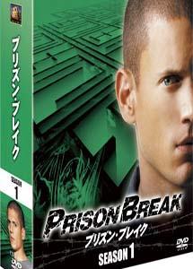 [DVD] プリズン・ブレイク シーズン1 DVD BOX【完全版】(期間限定生産)