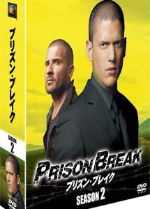 [DVD] プリズン・ブレイク シーズン2  DVD BOX【完全版】(期間限定生産)