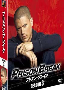 [DVD] プリズン・ブレイク シーズン3  DVD BOX【完全版】(期間限定生産)