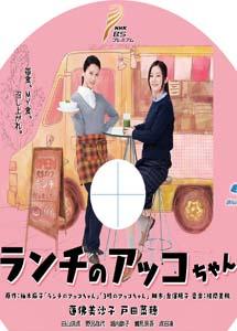 [DVD] ランチのアッコちゃん【完全版】(期間限定生産)