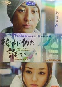 [DVD] あなたに似た誰か 完全版