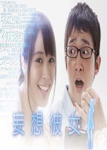 [DVD] 妄想彼女【完全版】