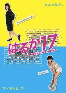 [DVD] はるか17 DVD-BOX【完全版】