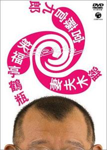 [DVD] スジナシ 笑福亭鶴瓶×妻夫木聡×宮藤官九郎