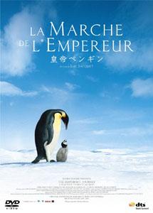 [DVD] 皇帝ペンギン