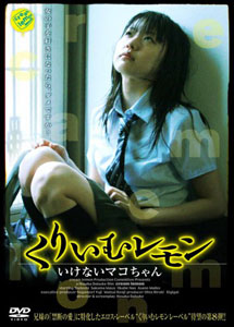 [DVD] くりいむレモン いけないマコちゃん