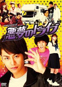 [DVD] BS朝日ドラマインソムニア 悪夢のドライブ