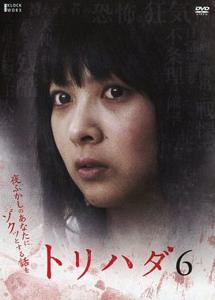 [DVD] トリハダ〜夜ふかしのあなたにゾクッとする話を 1-6【完全版】