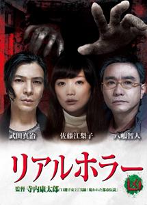 [DVD] リアルホラー凶