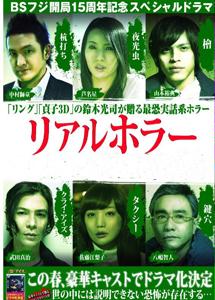 [DVD] リアルホラー【完全版】(初回生産限定版)