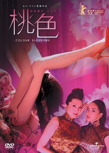 [DVD]桃色 COLOUR BLOSSOMS