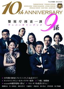 [DVD] 警視庁捜査一課9係-season10- 2015【完全版】(初回生産限定版)
