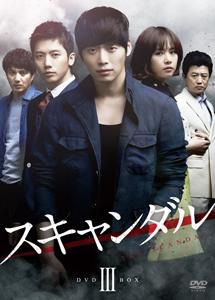 [DVD] スキャンダル DVD-BOX3【完全版】(初回生産限定版)