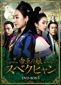 [DVD] 帝王の娘 スベクヒャン DVD-BOX1+4【完全版】(初回生産限定版)