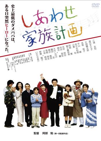 [DVD]幸せな家族計画