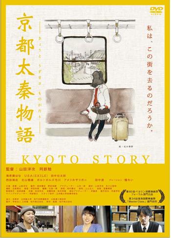 [DVD]京都太秦物語