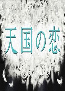 [DVD] 天国の恋