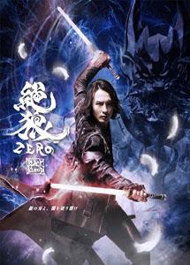 [DVD] 絶狼-ZERO- -BLACK BLOOD-